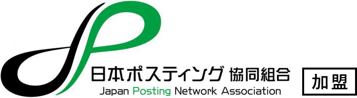 日本ポスティング協同組合 加盟